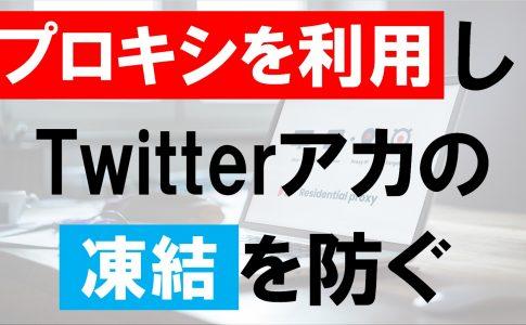 プロキシを利用することでTwitterアカウントの凍結を防ぐ
