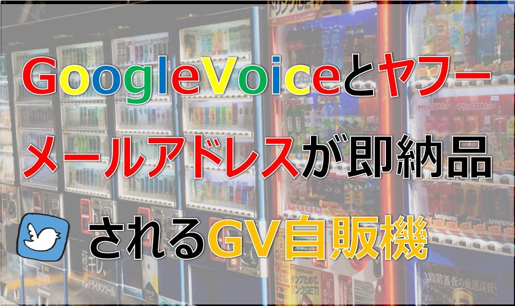 GoogleVoiceとヤフーメールアドレスが即納品されるGV自販機