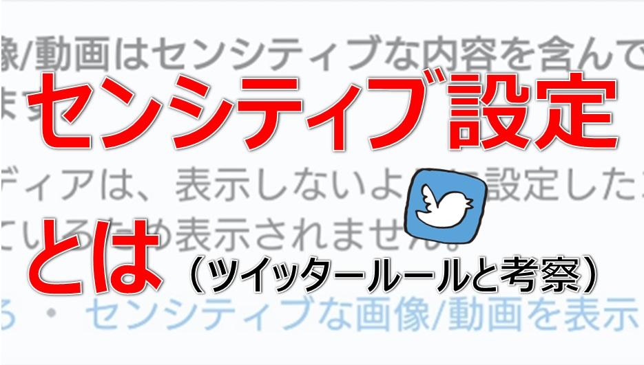 センシティブ 設定 twitter