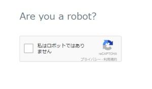 ロボットによる操作ではないことを確認が表示された場合