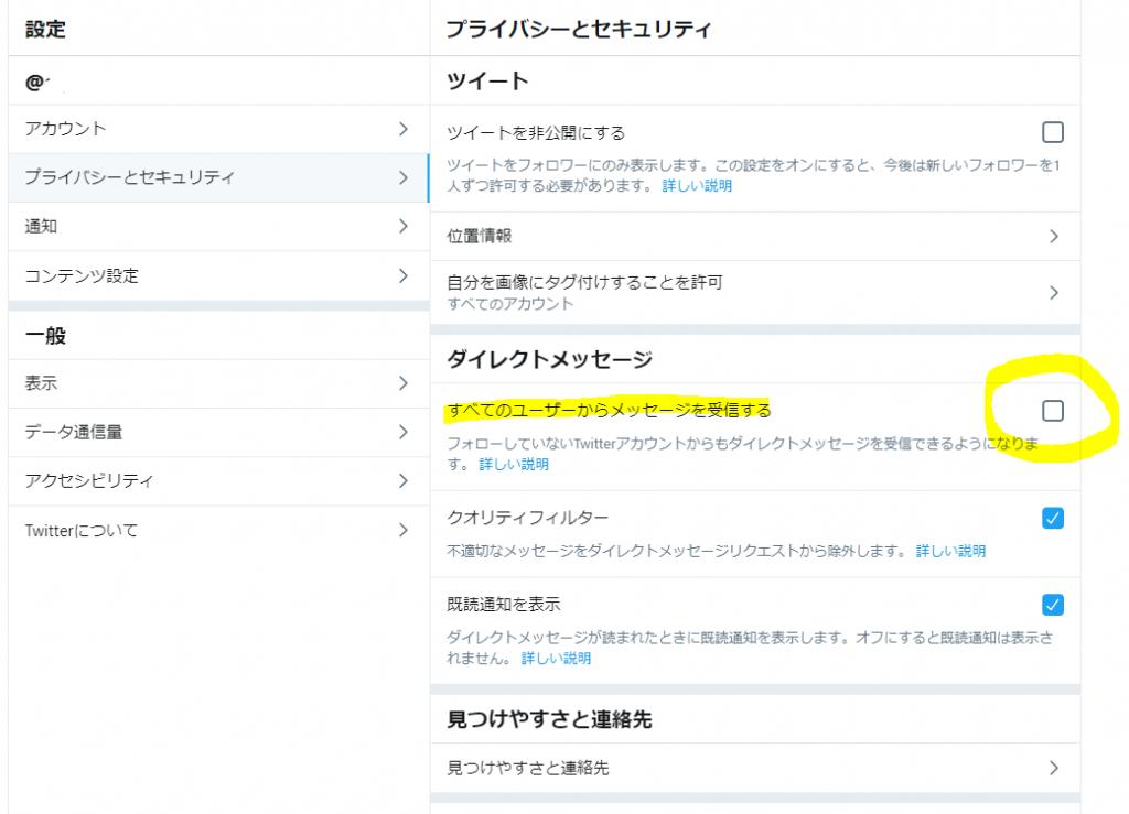ダイレクトメッセージをすべてのユーザーからメッセージを受信する設定