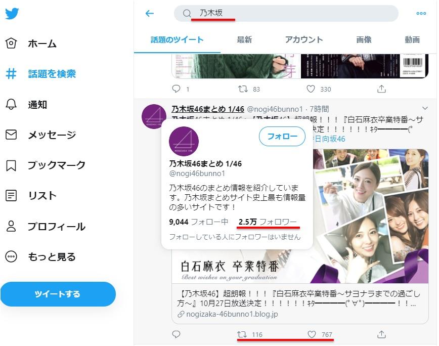 乃木坂でのツイッター検索の結果