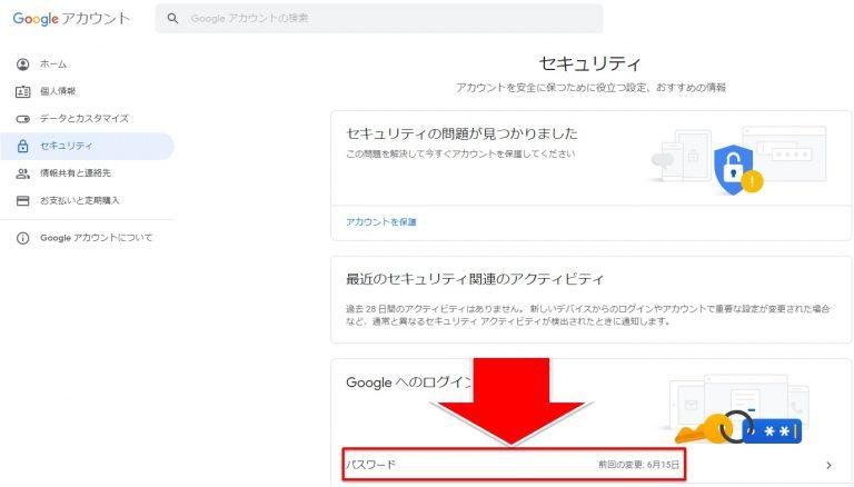 Googleへのログイン項目のパスワードを確認