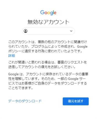GoogleVoiceの凍結「無効なアカウント」表示