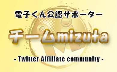 Twitterアフィリエイトコミュニティ「チームmizuta」