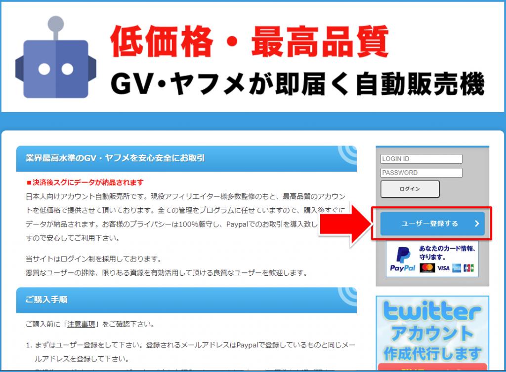 ユーザー登録をするボタン