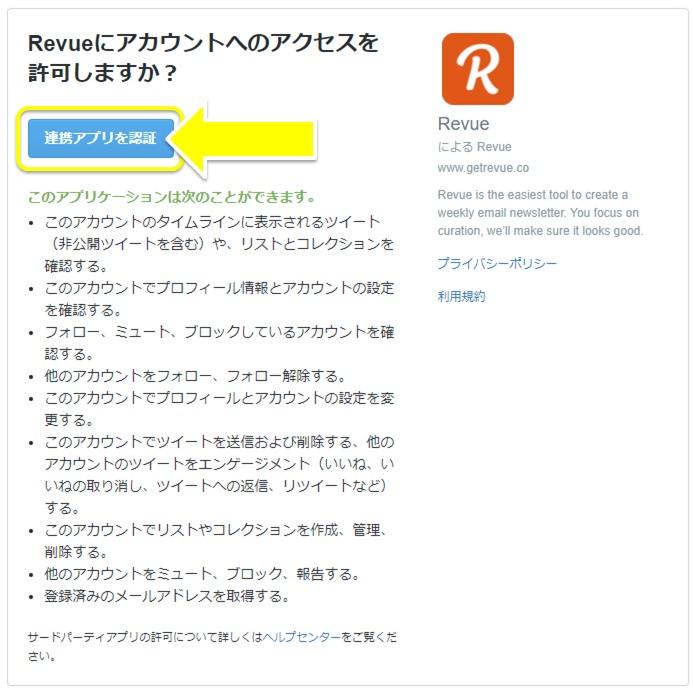 ニュースレター(newsletter)連携アプリ認証