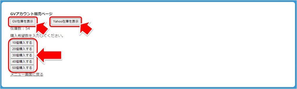 ほしいアカウントの在庫表示をクリックしたのち、ほしい個数をクリックする