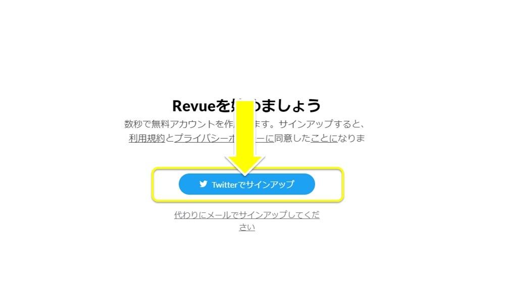 ニュースレター(newsletter)Twitterでサインアップ
