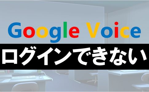 GoogleVoiceでログインできないときの対処法まとめ