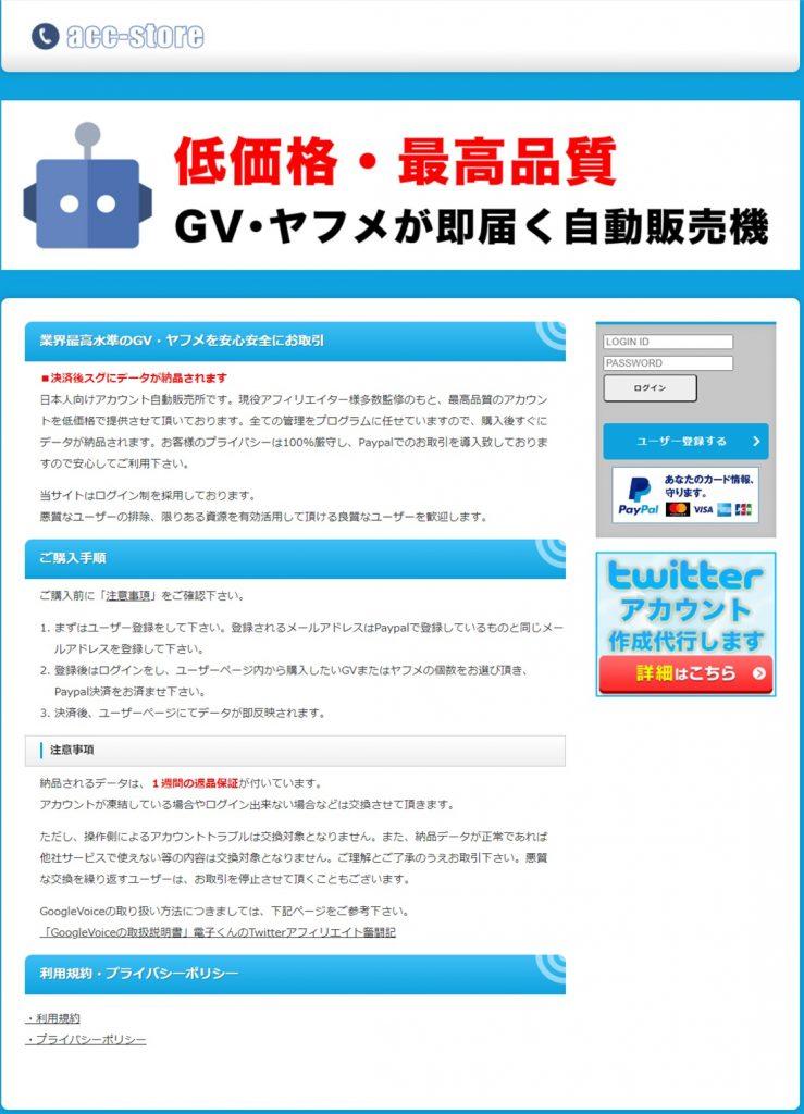 【低価格・高品質】GV・ヤフメが即届く日本人向けアカウント自動販売機