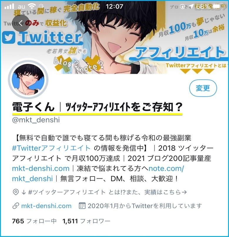Twitterのアカウント名