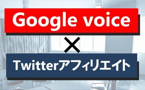 GoogleVoiceとTwitterアフィリエイト