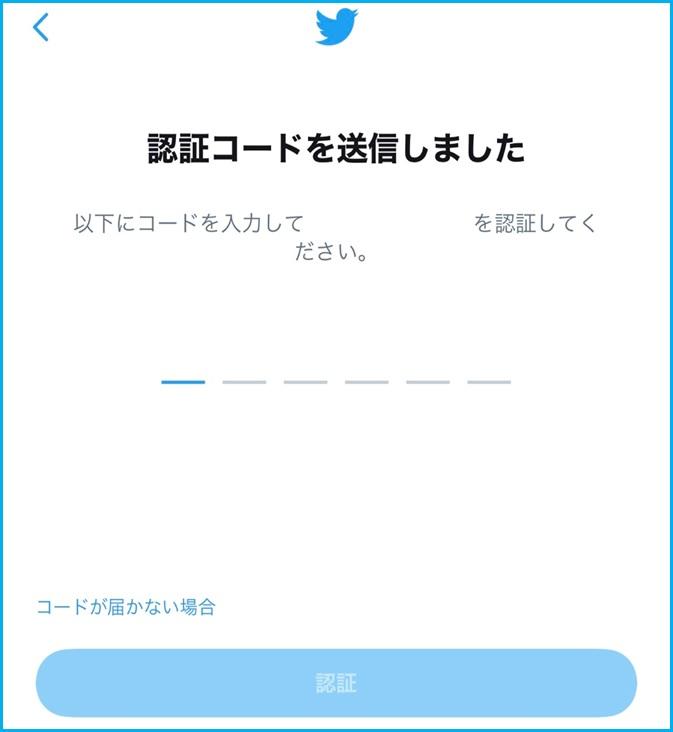 Twitterの認証コードが届かない