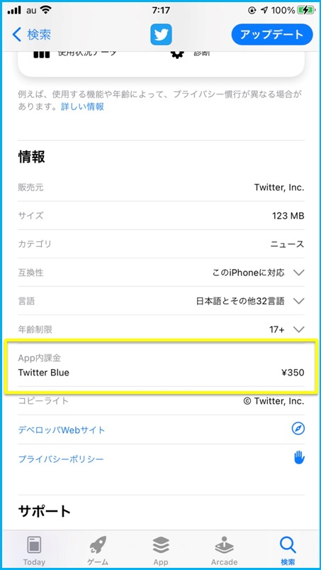 AppstoreでのTwitterの課金表記