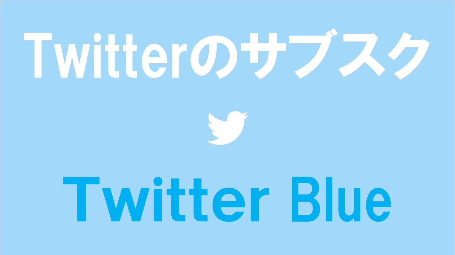 TwitterのサブスクTwitterblue