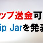 Twitter社tipJarを発表