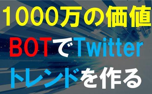 1000万円の価値があるTwitterトレンドの1位