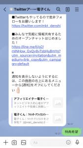 電子くんLINE2