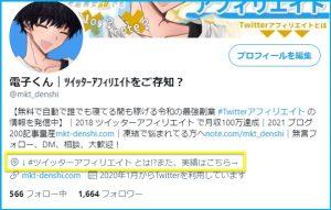 Twitterの「場所」について
