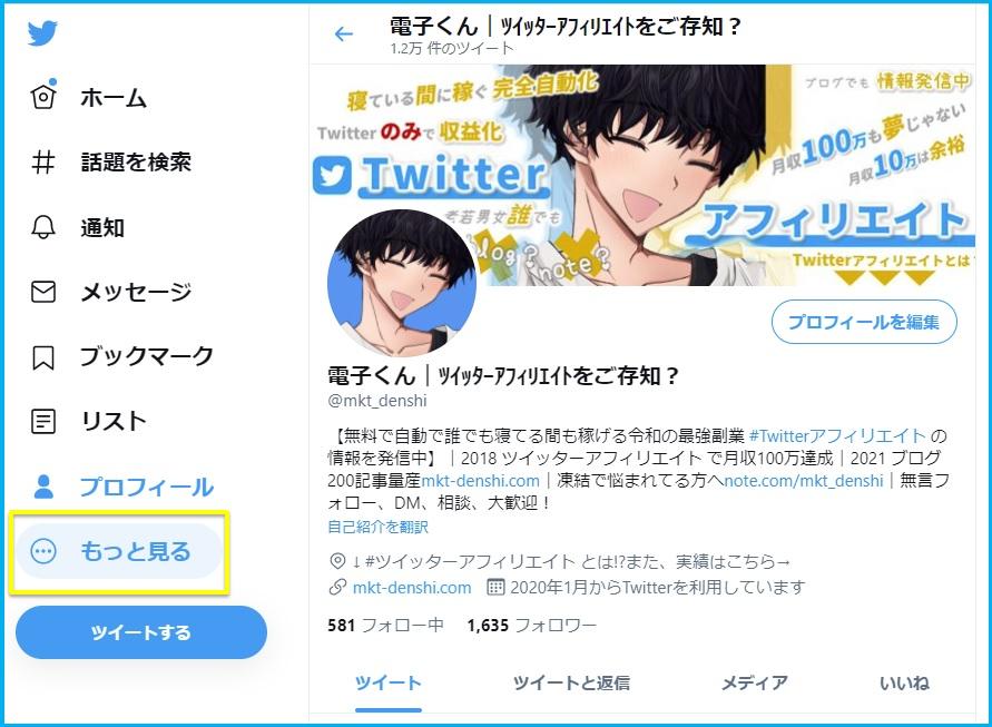 Twitterアカウントにログインし、もっと見るを選択