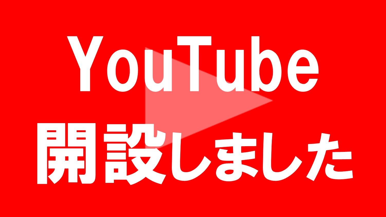 Twitterアフィリエイト電子くんYouTubeチャンネル開設
