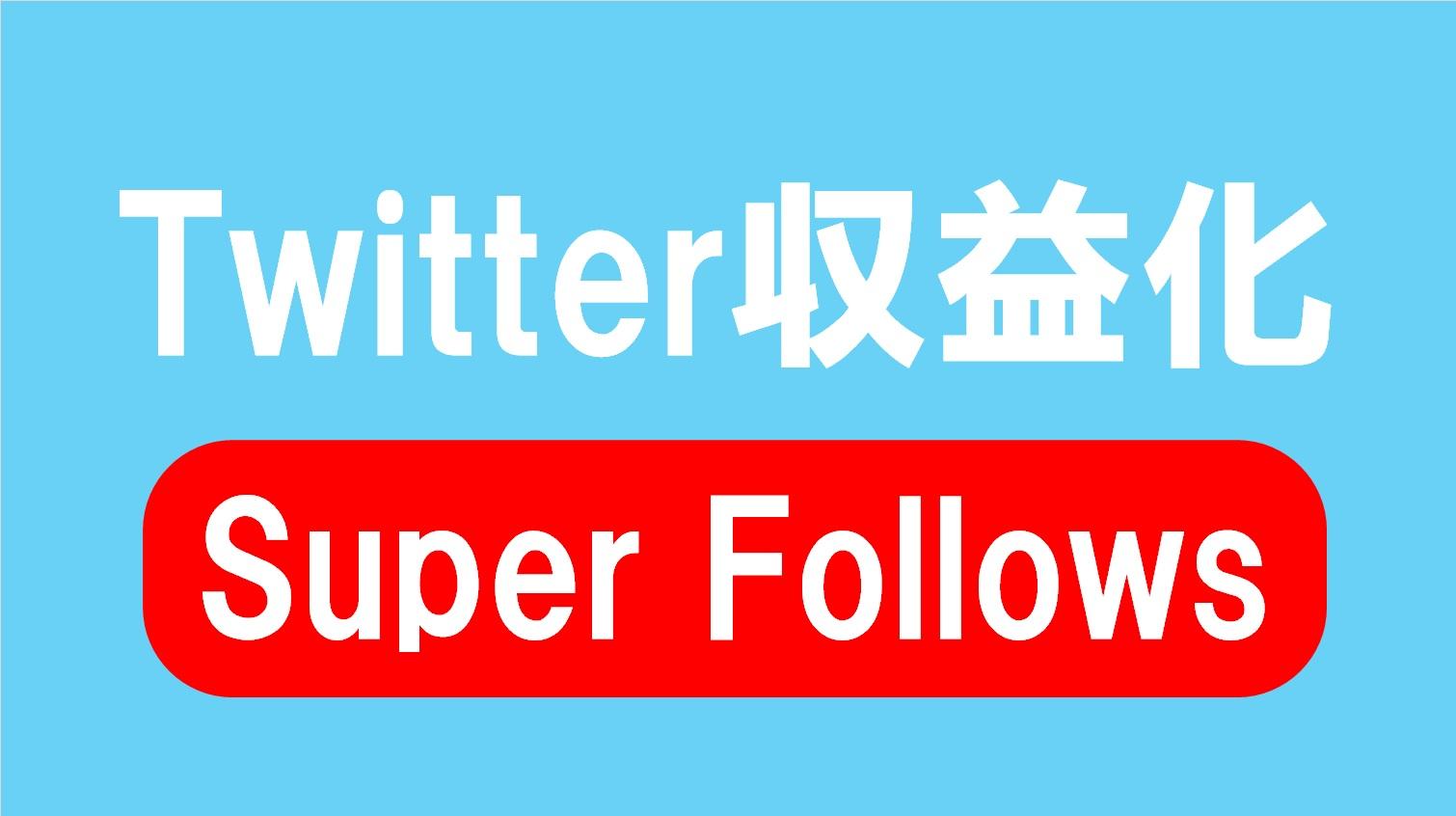 Twitter収益化スーパーフォロー