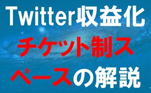 Twitter収益化チケット制スペース