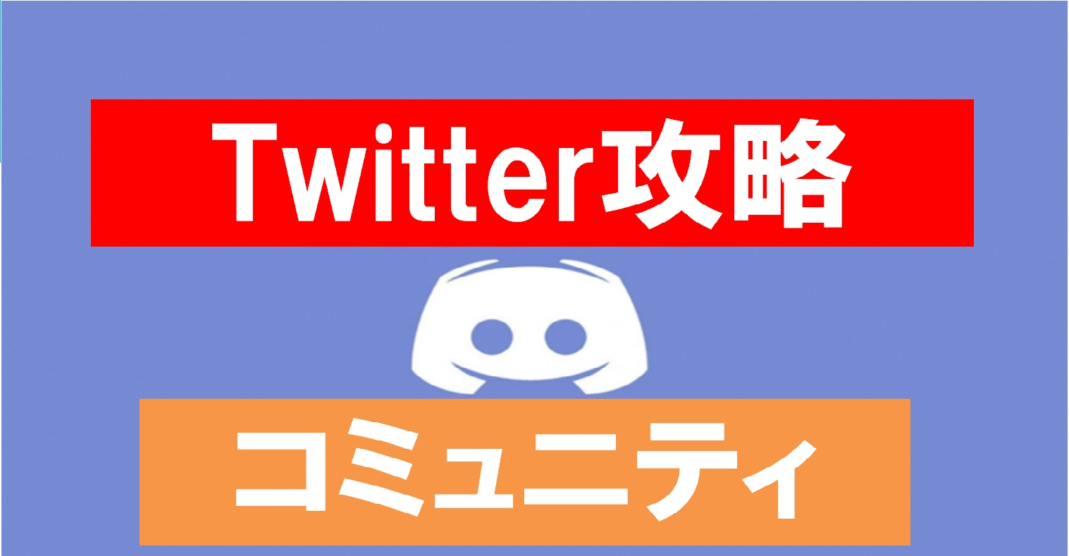 Twitter攻略コミュニティ
