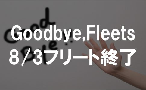 Goodbye, Fleets8月3日にFleet(フリート)を終了