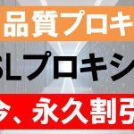最高品質プロキシを永久割引で使えるビックセール!SSLプロキシが今めっちゃ熱い!