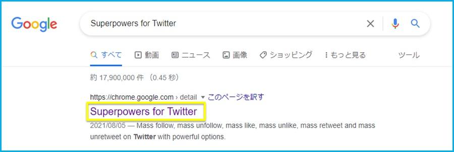 検索して一番上のSuperpowers for twitterをクリック
