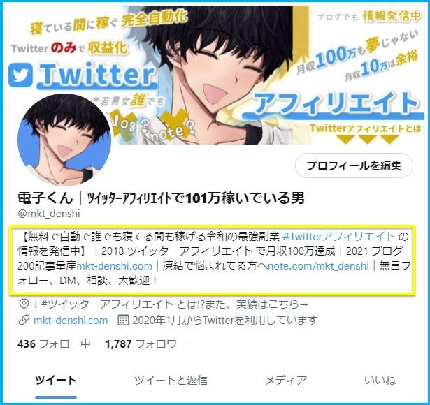 Twitterのプロフィール文の場所